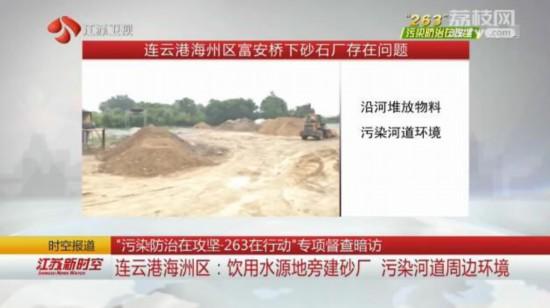 连云港、宿迁部分沙石码头扬尘管控严重不到位