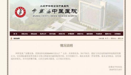 安徽一贫困县医院被骗4000万?官方回应!
