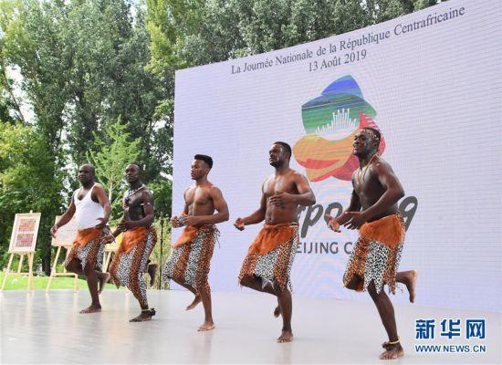 """(北京世园会)(1)北京世园会迎来""""中非共和国国家日"""""""