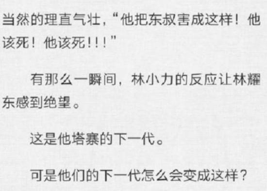 《小欢喜》林磊儿扮演者是谁?他曾在《破冰》中帮林耀东做坏事