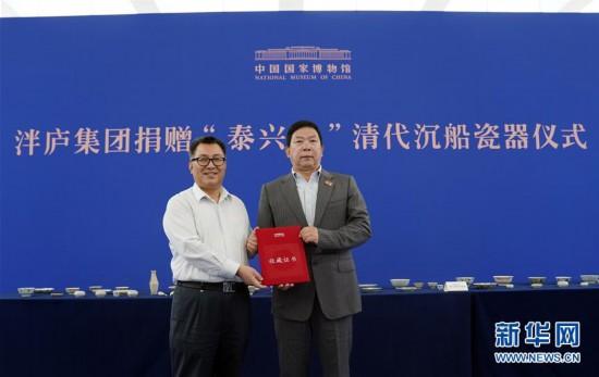 (文化)(1)190余件清代沉船瓷器入藏国博