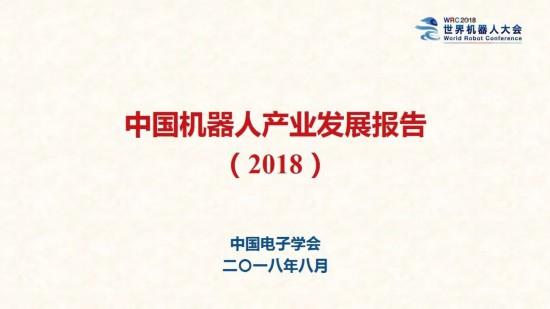 中国机器人产业发展报告(2018)正式发布