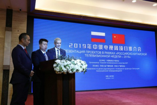 2019年中俄电视周开幕陕西影视公司项目蓄势待发