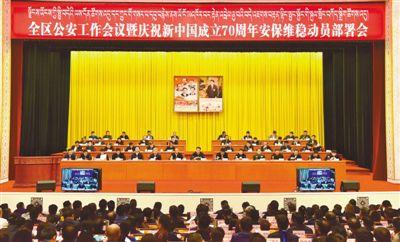 西藏自治区公安工作会议暨庆祝新中国成立70周年安保维稳动员部署会召开吴英杰讲话