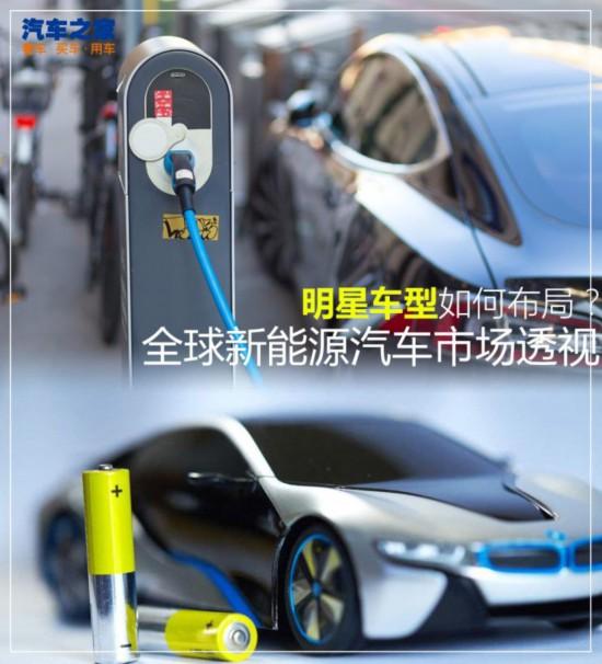 车市透视盘点全球新能源市场爆款车型