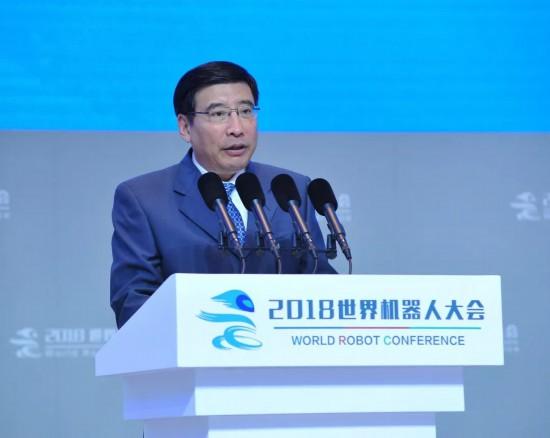 苗圩在2018世界机器人大会开幕式上的致辞