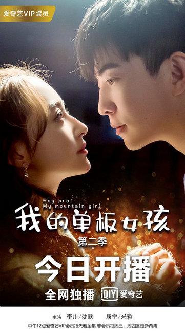 《我的单板女孩》:李川康宁温暖治愈彼此 欢喜冤家终变甜蜜伴侣