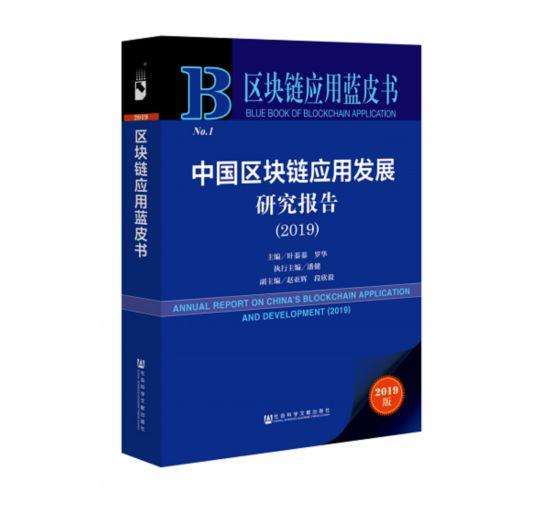 人民网人民创投《区块链应用蓝皮书》出版发行