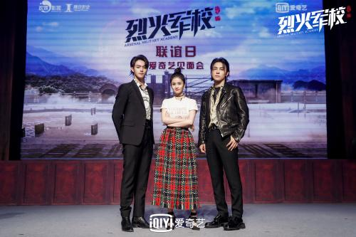 热血青春励志剧《烈火军校》在北京举办播后见面会