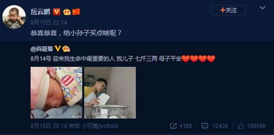 徒弟尚筱菊喜得贵子岳云鹏:给小孙子买点啥呢?