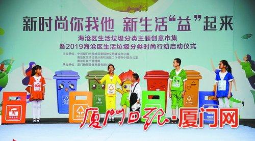 """厦门海沧区坚持目标牵引和问题导向 新时尚绿色生活""""益""""起来"""