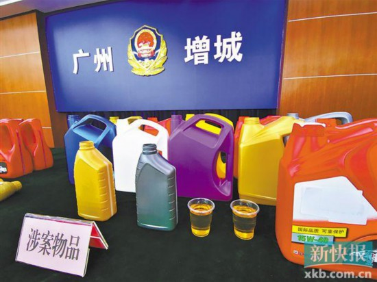 广州警方打掉一个制售假冒注册商标机油的团伙 涉案金额达1.2亿元