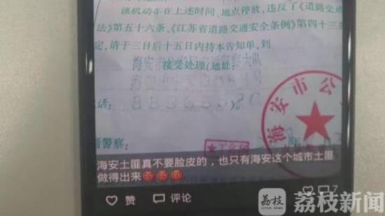 南通海安男子违停被罚网上泄愤辱骂交警被拘