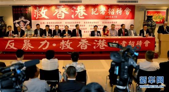 """(圖文互動)(2)香港多個主要同鄉社團聯合發聲:""""反暴力 救香港"""""""