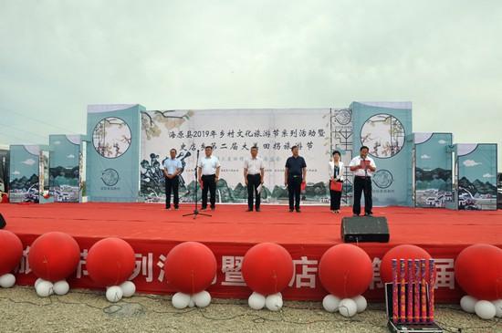 海原县今年乡村文化旅游节开幕