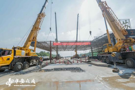 安徽省首座省界收费站拆除工程动工