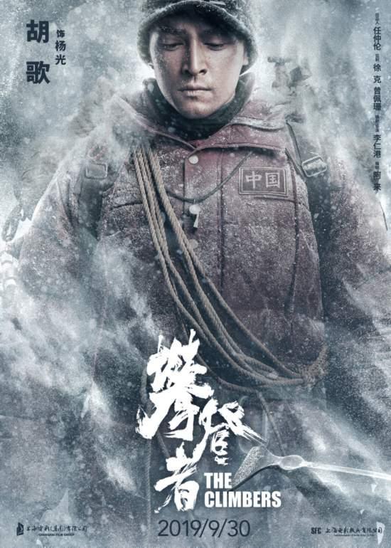 """吴京章子怡胡歌组""""最强联盟"""" 《攀登者》拍摄历经艰辛"""