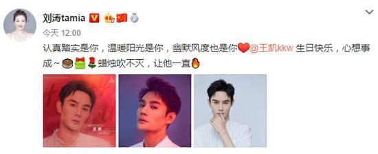刘涛发博为37岁王凯庆生 祝福:让他一直火