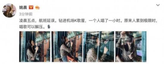 姚晨机场K歌嗨唱1小时解压 穿豹纹上衣范儿足