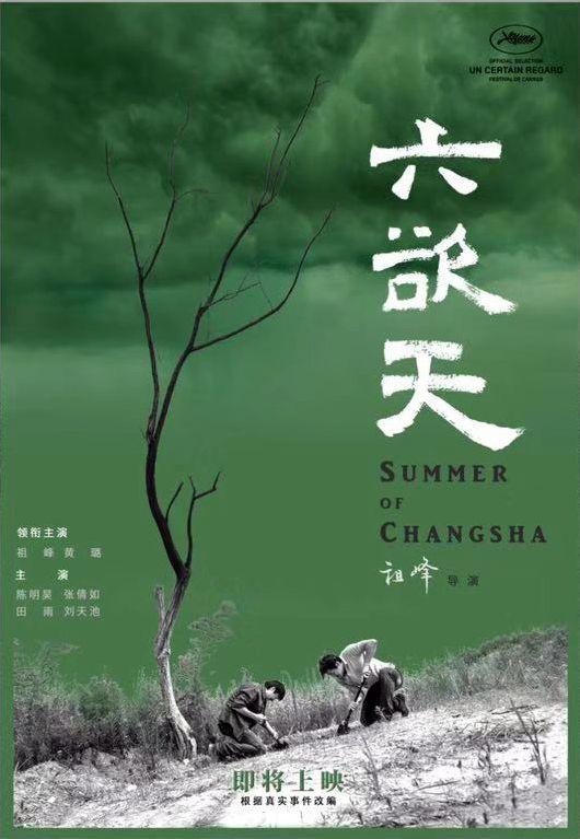 祖峰首次执导电影作品《六欲天》 宣布即将上映