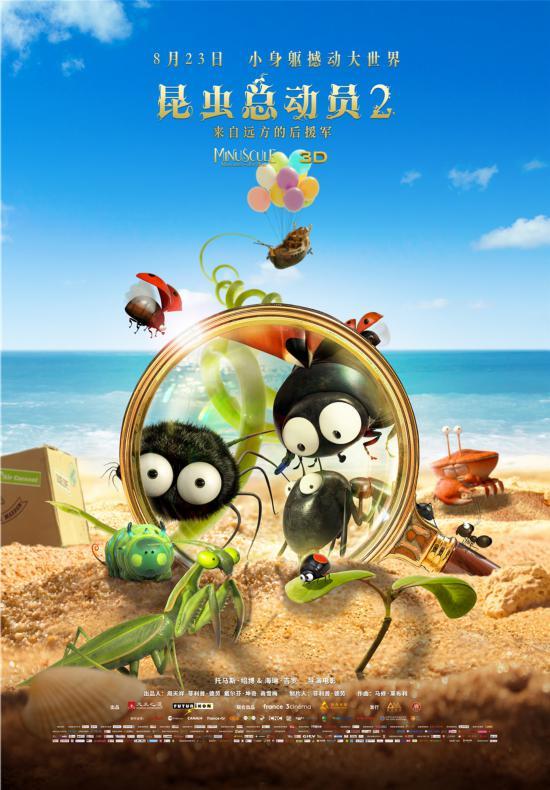 《昆虫总动员2》终极物料双发  昆虫冒险全面升级