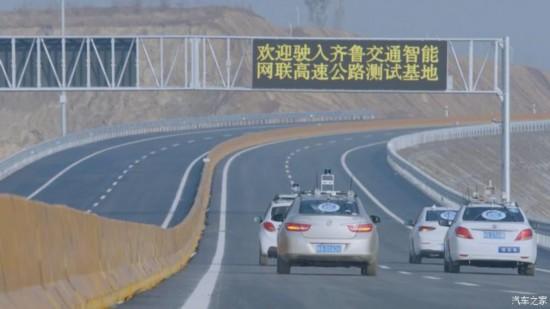 山东智能网联高速公路正式测试运营
