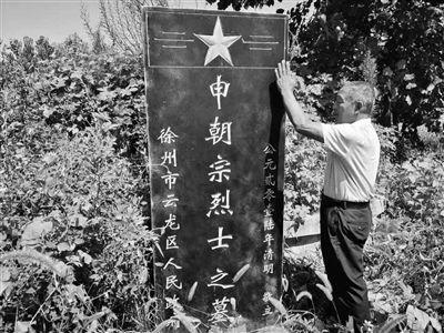 徐州92岁烈士遗腹女的世纪守望:找到父亲遗照