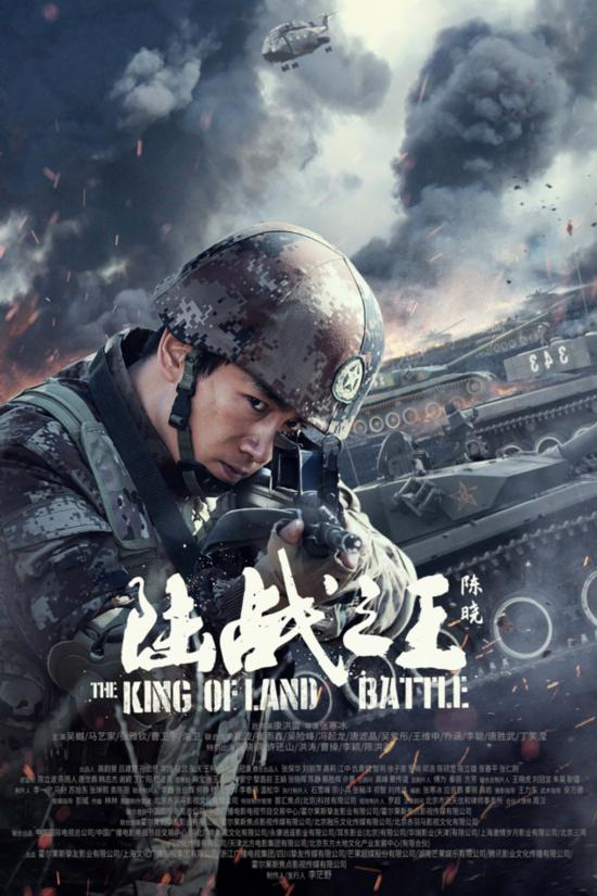 《陆战之王》定档8.26陈晓、王雷、吴樾主演