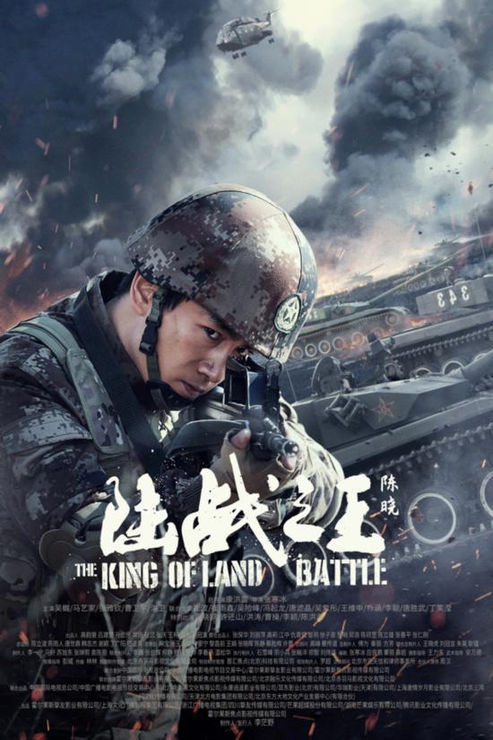 《陆战之王》定档8.26 陈晓、王雷、吴樾主演