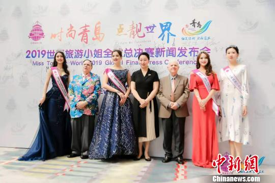 2019世界旅游小姐全球总决赛将在青岛举行