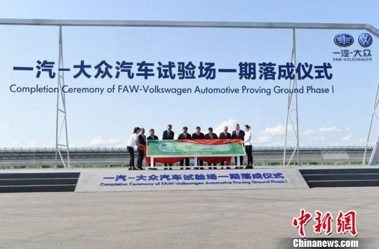 长春建成中国面积最大综合性汽车试验场