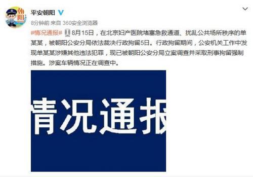 涉其他违法犯罪 北京开车堵医院急救通道女子被刑拘