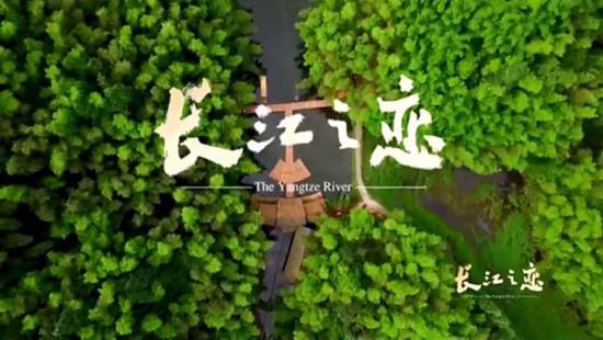 全景式讲述长江流域人民奋斗故事 纪录片《长江之恋》将播
