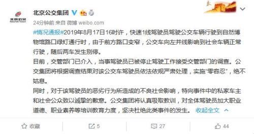 北京公交车与宝马车斗气飙车 交管部门介入