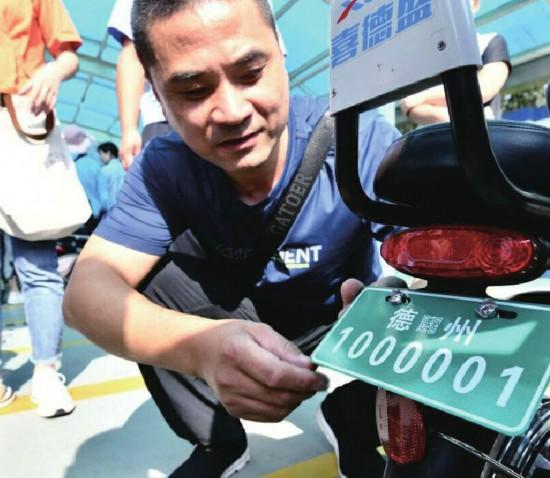 济南电动自行车挂牌地点及细则近期公布
