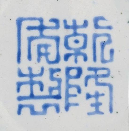 蓝色釉上珐琅乾隆篆书款