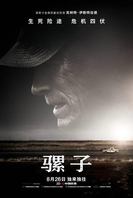 《骡子》将于2019-08-23于中国内地上映,目前全国预售已经开启