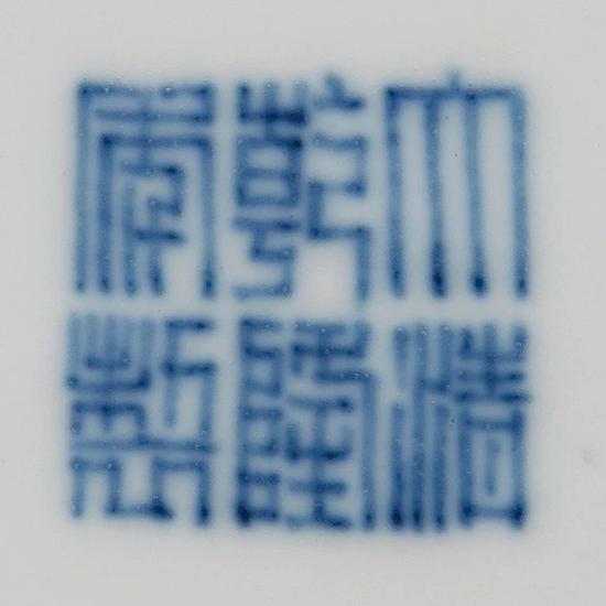 釉下青花乾隆六字篆书款