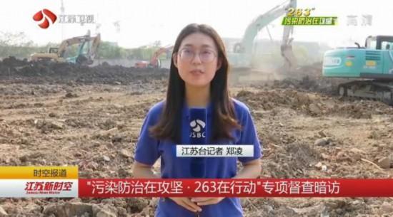 南京江北新区:工地未安装除尘设备 施工扬尘大