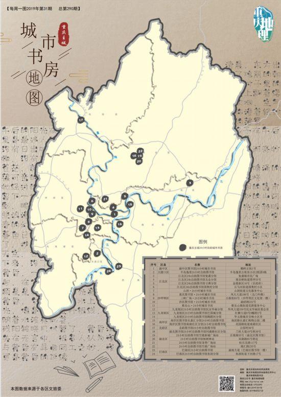 重庆主城城市书房地图 看看你家附近有没有