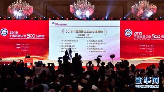 (经济)(1)2019中国民营企业500强榜单发布