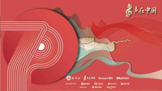 原创歌曲专辑《声在中国》即将上线