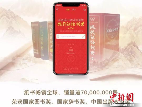 商务印书馆数字化再发力重磅推出《现代汉语词典》APP