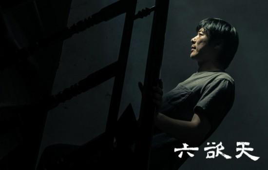 """《六欲天》推出""""罪爱""""版预告片 官方首次曝光剧情"""