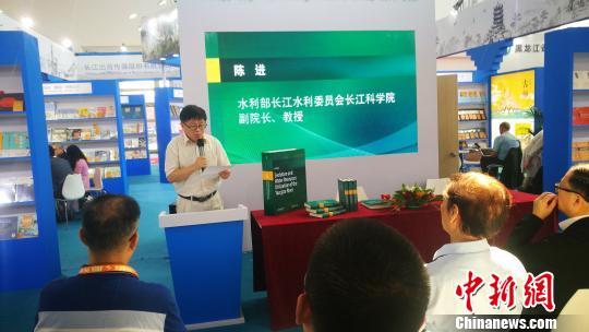 《长江演变与水资源利用》英文版首发助力世界了解长江