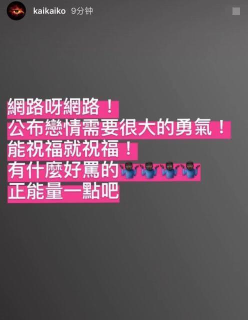 萧亚轩公布恋情获前任柯震东力挺:公布需要勇气