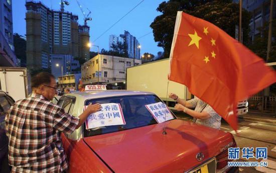 """(港澳台・图文互动)(1)挂国旗、促稳定:香港的士司机发起""""守护香港,风雨同舟""""大行动"""