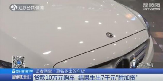"""镇吉林快三app主页-男子贷款10万买车 莫名其妙多了7000元""""附加贷"""""""