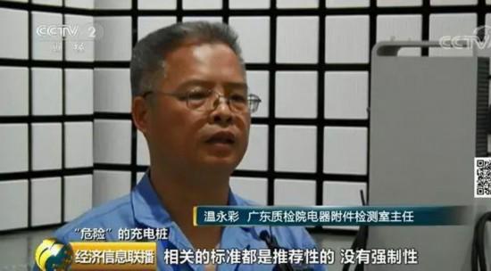 广东充电桩产品首次风险监测 七成样品存隐患