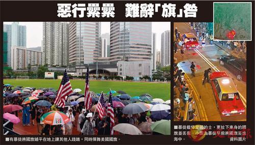 """香港狂徒公然践踏国旗宣""""独""""各界人士强烈批评"""